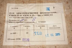 Плата РЭП-34-22-11 -110В