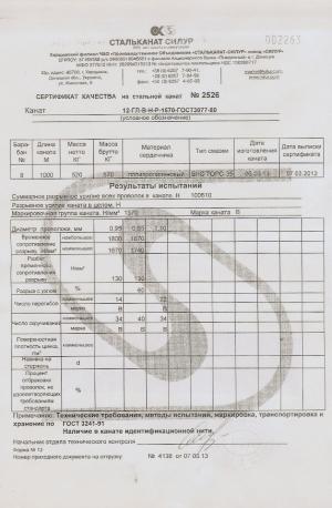 Трос - Канат лифтовой d - 12,0 мм. DIN 3062
