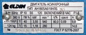 АН-180SА6/18