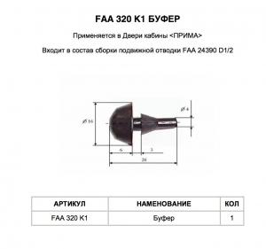 Бампер FO320LD1 OTIS