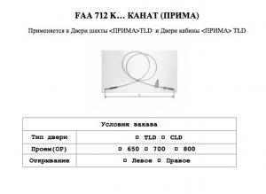 Тросик FAA712K OTIS