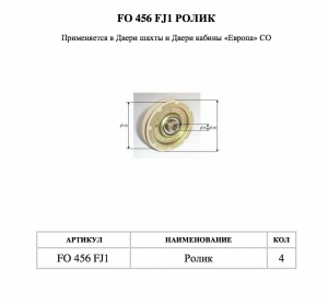 Ролик FOB2215Z691 OTIS