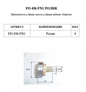 Контрролик FO456FN1 OTIS