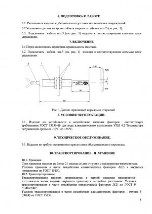 Датчик ZAA177CAA2 ДГНО-5.1 OTIS