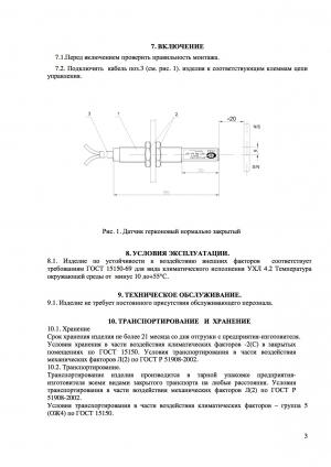 Датчик ZAA2210MR1 ДГНЗ-2