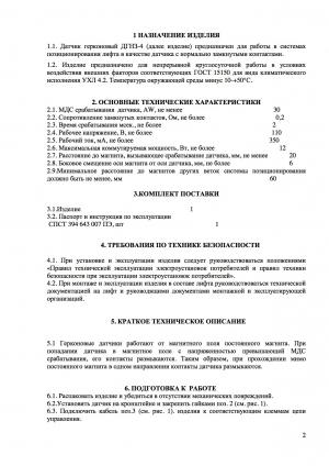 Датчик ZAA177CAB ДГН3-1 OTIS