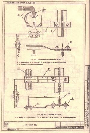 Кронштейн ЭП-1140
