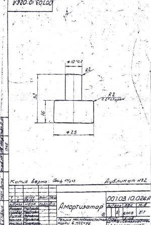 Амортизатор 007.03.10.026А (грибок)