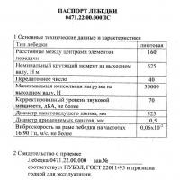 Лебёдка МЛЗ 0471