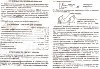 Датчик ВБ5.43.ХХ.ХХ.11.5.К