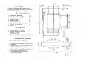 ЭМО 1-66 -110В