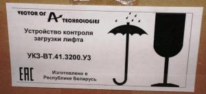 Устройство ГВУ УКЗ-ВТ.41.3200.УЗ