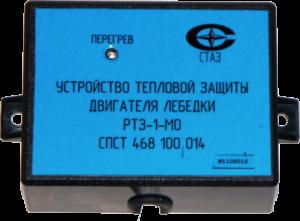 Устройство тепловой защиты РТЗ-1МО