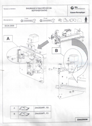 Вкладыш башмака FAA380F500 OTIS