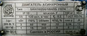 5АН-160S 6/18