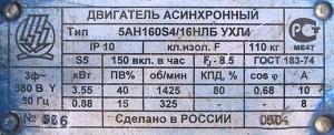 5АН-160S 4/16