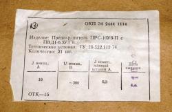 Плавкая вставка ПВД-1 (6,3А)