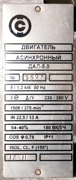 Электродвигатель ZAA20002М5 (ДАЛ-5.0) OTIS