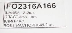 Башмак FO2316A166