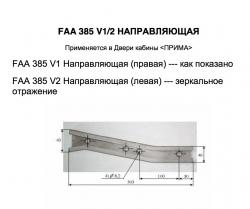 Отводка FAA385V1 правая