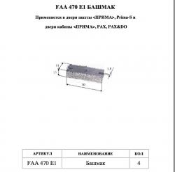 Башмак FAA470E OTIS