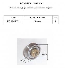 Контрролик FO456FK1 OTIS