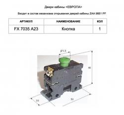 Микровыключатель FO2215Z227 OTIS