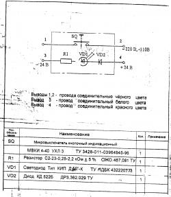 Кнопка-Модуль ПВЛ10/ПКЛК-01