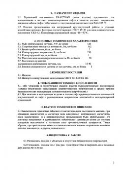 Датчик FAA177AM1 RUS OTIS