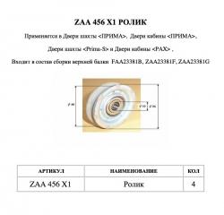 Ролик ZAA456X1 OTIS