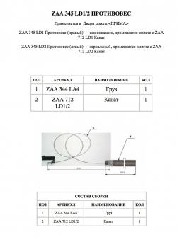Тросик ZAA712LD1/2 OTIS