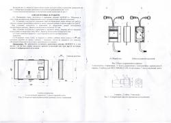 Устройство БАРЬЕР 2М-12