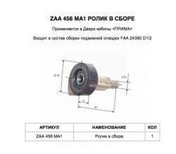 Ролик FAA456AL1 отводки FAA24390H (d-21mm) OTIS