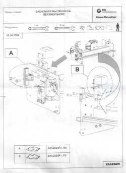 Вкладыш башмака FAA380F4 OTIS