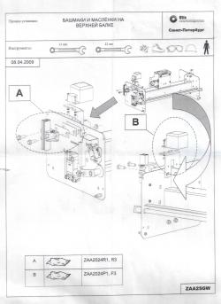 Комплект вкладышей ZAA2306W5 OTIS