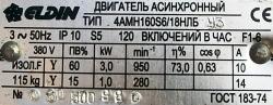 4АМН-160S 6/18