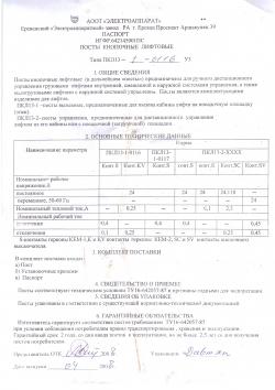 Вызывной пост ПКЛ-13-1 (больничный)