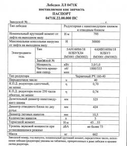 Редуктор Главного Привода РЧ 160х40