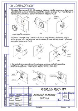 Кнопка ВКЛ-13А 7-34 ИМКИ758724 053